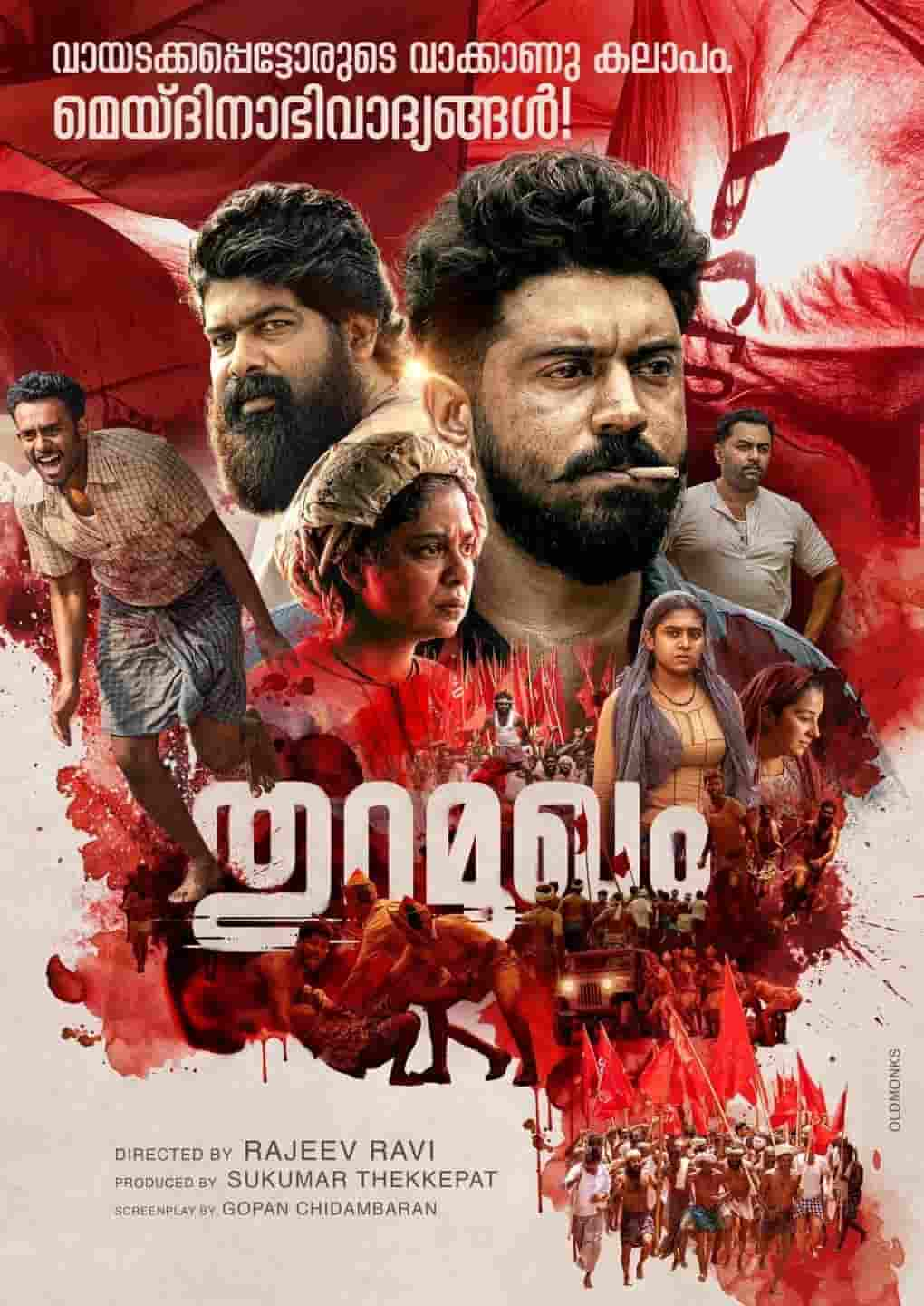 Download the harbour malayalam movie online free